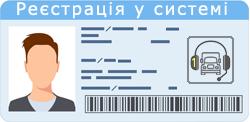 Реєстрація у системі Диспетчерська №1